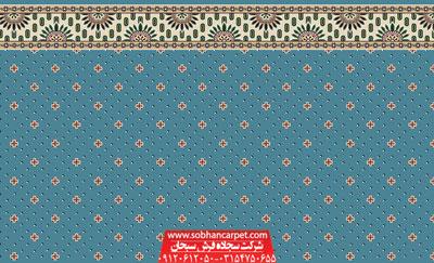 فرش تشریفاتی مسجد کاشان طرح نگین زمرد - زمینه آبی فیروزه ای