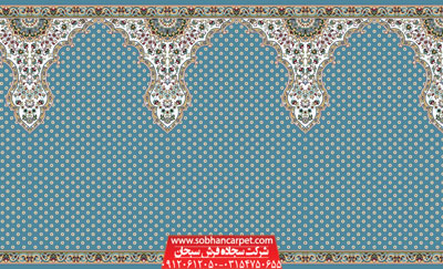 فرش سجاده محرابی مسجدی طرح ثامن - زمینه آبی فیروزه ای