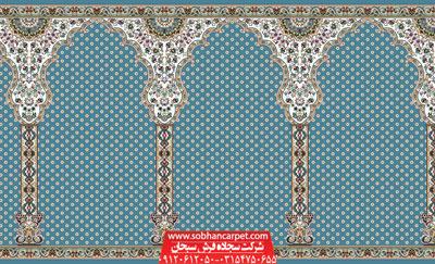 فرش سجاده ای مسجد کاشان طرح شمیم - زمینه آبی فیروزه ای