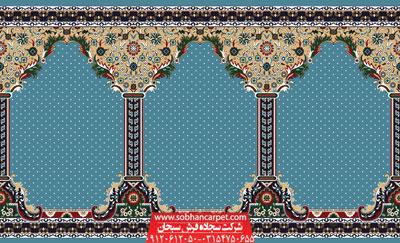 فرش سجاده ای محرابی مسجد طرح طوبی - زمینه آبی فیروزه ای