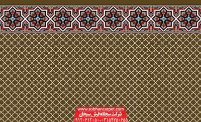 فرش مسجدی تشریفاتی طرح شمسه 1 - زمینه گردویی