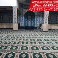الیاف مصرفی فرش مسجدی