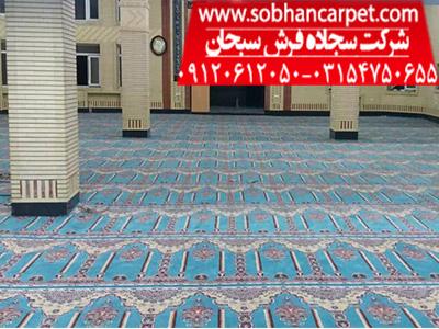 فروش اینترنتی فرش سجاده ای