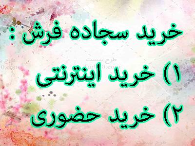 خرید سجاده فرش های مسجدی کاشان
