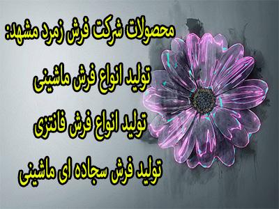 محصولات شرکت زمرد مشهد