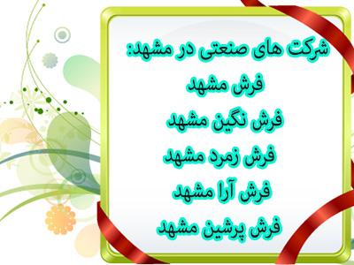 شرکت های صنعتی در مشهد