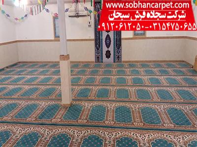 فرش مسجدی دست دوم