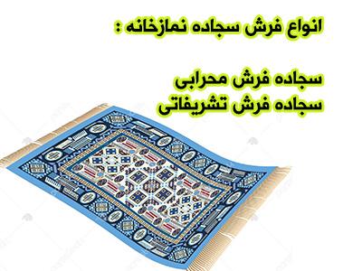 انواع فرش نمازخانه