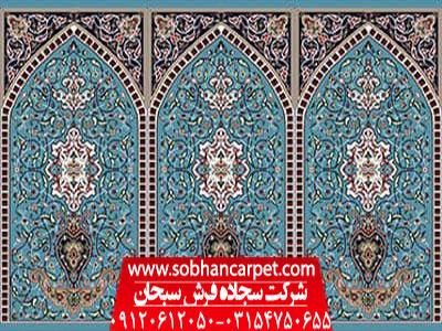 فرش جانمازی طرح اصفهان آبی
