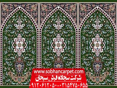 فرش محرابی طرح اصفهان- رنگ سبز