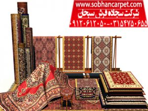 قیمت فرش ماشینی